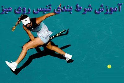 شرط بندی تنیس : آموزش شرط بستن  تنیس روی میز ( پینگ پونگ)