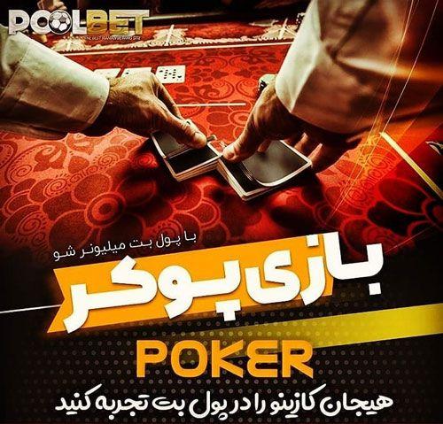سایت پول بت + بازی انفجار 2 در سایت شرط بندی POOLBET