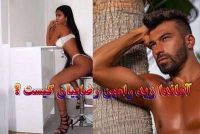 بیوگرافی آماندا زید دوست دختر رامین رضاییان کیست ؟ + عکس