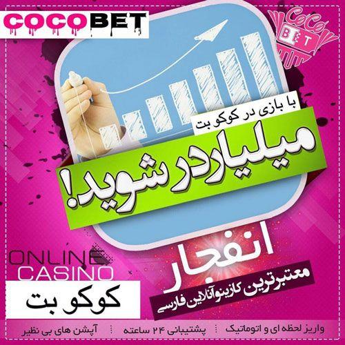 سایت شرط بندی کوکو بت _ آدرس اصلی اینستاگرام COCO BET