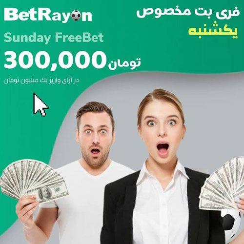 سایت بت رایون + پیش بینی ورشی در سایت BetRayonVIP