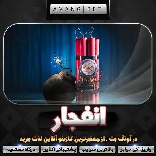 سایت آونگ بت + معرفی مشخصات کامل سایت avangbet