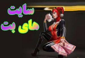 سایت های بت | آدرس اصلی بازی های کازینویی HIBET
