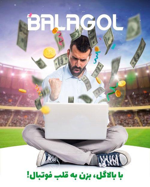 سایت بالا گل + بازی انفجار باضریب بالا در سایت Balagol