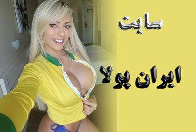 سایت ایران پولا آدرس جدید سایت بازی انفجار iranpula با ضرایب بالا