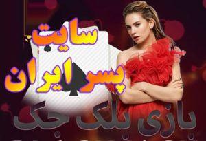 سایت پسر ایران : بازی های پیش بینی ورزشی در سایت pesareiran