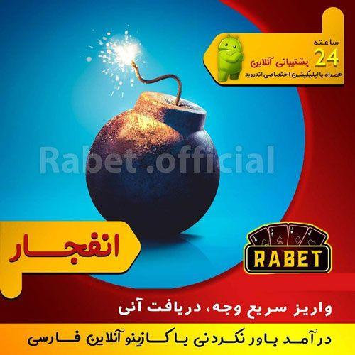 سایت رابط _ آموزش برداشت جایزه سایت شرط بندی RABET