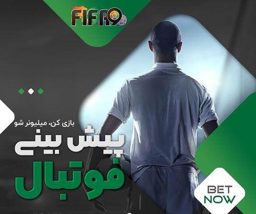سایت فیفا 90 _ برسی جزییات سایت شرط بندی FIFA 90