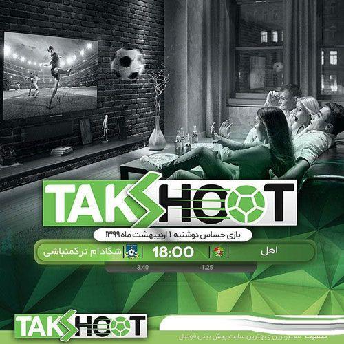 سایت تک شوت + آموزش شارژ حساب در سایت TAKSHOOT