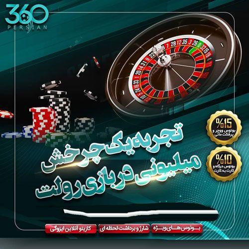 سایت پرشین 360 + آدرس ورود بـه سایت شرط بندی 360 persian
