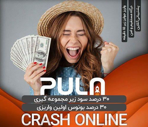 سایت ایران پولا _ آدرس جدید سایت بازی انفجار iranpula