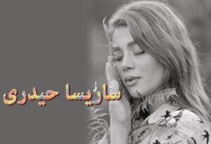 ساریسا حیدری | بیوگرافی مدل محبوب و خوش چهره ایرانی + عکس