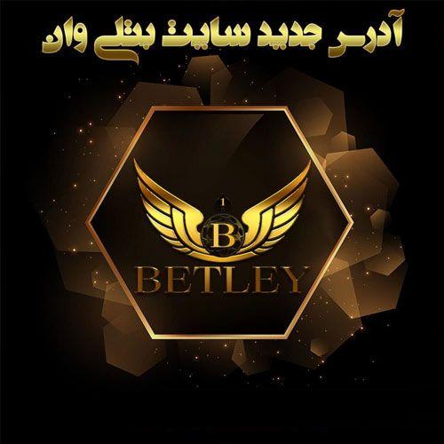 سایت بتلی _ آدرس جدید و اصلی سایت شرط بندی BetLey