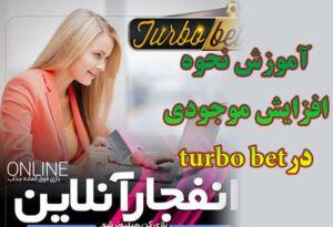 سایت توربو بت + آموزش نحوه افزایش موجودی در turbo bet