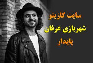 سایت شرط بندی شهربازی + سایت شرط بندی shahrebazi عرفان پایدار