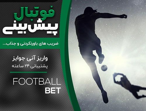 سایت بت اسپات ایکس _ آدرس جدید پیش بینی فوتبال در Bet Spot X