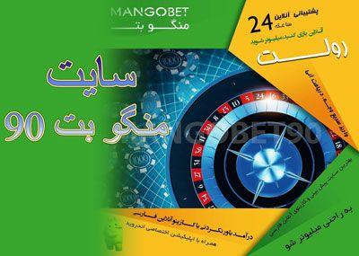 سایت منگو بت 90 + آدرس جدید پیش بینی های ورزشی Mangobet90