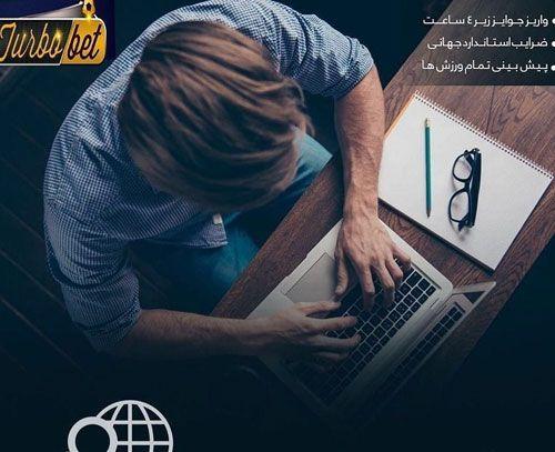 سایت توربو بت _ آموزش نحوه افزایش موجودی درturbo bet