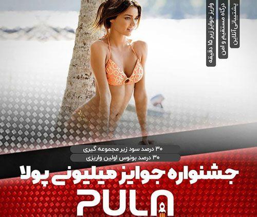 سایت پولا بت _ ورود به اپلیکیشن سایت بازی انفجار PULA BET