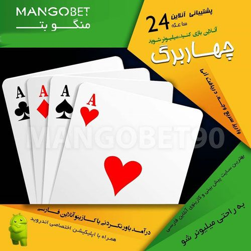سایت منگو بت 90 _ آدرس جدید پیش بینی های ورزشی Mangobet90