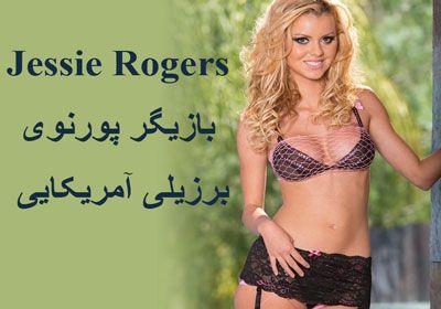 جسی راجرز Jessie Rogers بیوگرافی و عکس های لخت بازیگر مشهور