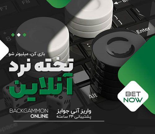 سایت بت فایو _ آدرس جدید سایت شرط بندی بازی انفجار BET5