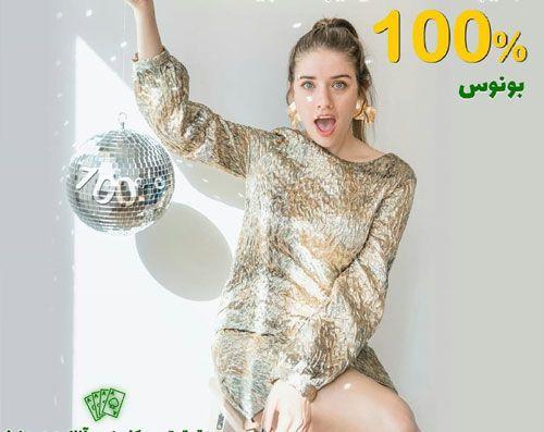 سایت لاکچری 90 _  معرفی بونوس و ضریب بالا در سایت luxury90