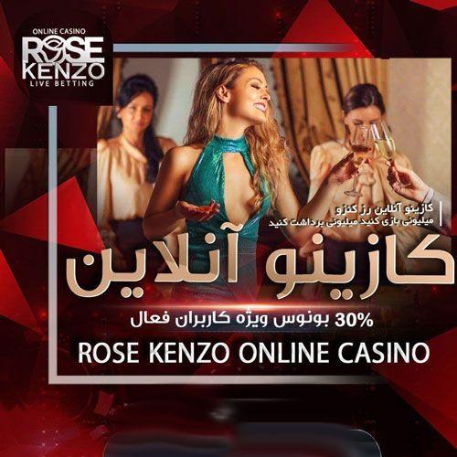 سایت رز کِنزو _ چگونه سایت شرط بندی ROSE KENZO معروف شد ؟