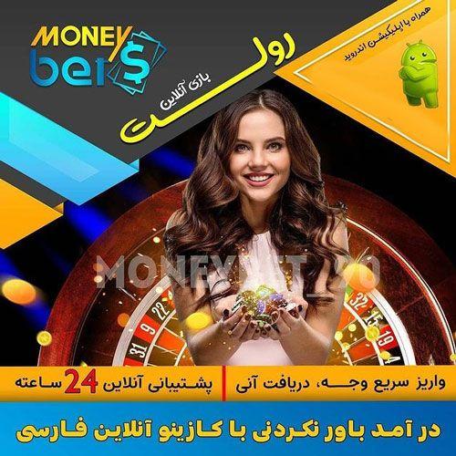 سایت مانی بت _ امکانات و اپلیکیشن شرط بندی moneybet