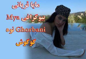 مایا قربانی بیوگرافی Mya Ghorbani نوه گوگوش مدلینگ مشهور