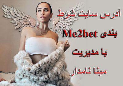سایت می تو بت Me2bet + ورود به سایت شرط بندی مینا نامدار