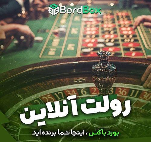 سایت برد باکس _ برسی اعتبار سایت شرط بندی Bordbox