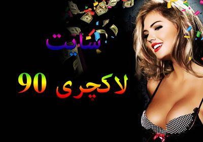 سایت لاکچری 90 معرفی بونوس و ضریب بالا در سایت luxury90