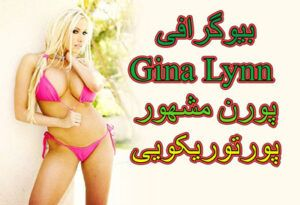 جیانا لین Gina Lynn بیوگرافی و عکس های لخت بازیگر مشهور خفن
