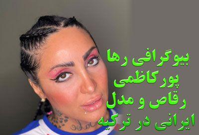 بیوگرافی رها پورکاظمی رقاص و مدل ایرانی در کشور ترکیه