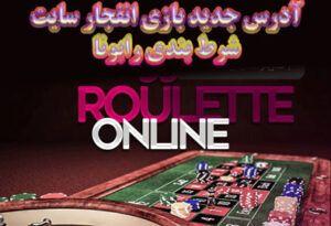 سایت Rabona آدرس جدید بازی انفجار سایت شرط بندی رابونا