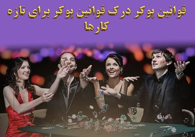 قوانین پوکر Stud درک قوانین پوکر Stud Poker برای تازه کارها