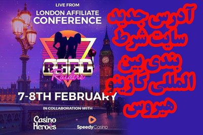سایت Casino Heroes آدرس جدید سایت شرط بندی بینالمللی کازینو هیروس