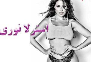 ستاره نوری بیوگرافی و عکس های داغ و خفن Estrella Nouri دختر ایرانی