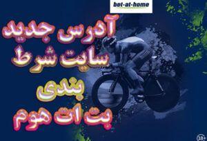سایت Bet at home آدرس جدید سایت شرط بندی بت ات هوم