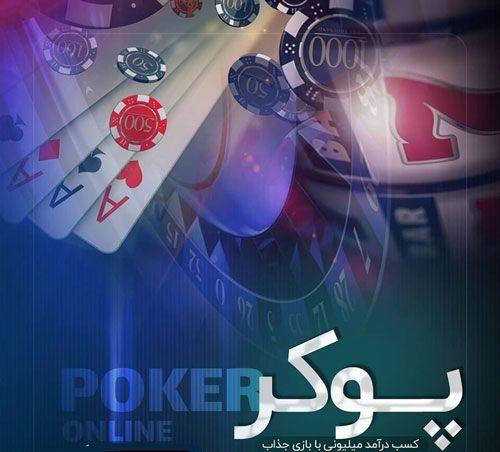قوانین پوکر Stud _ درک قوانین پوکر Stud Poker برای تازه کارها