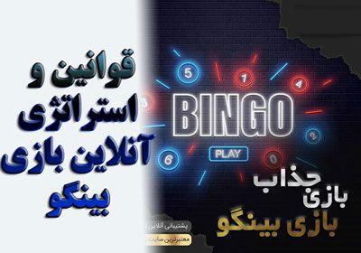 آموزش بازی بینگو قوانین و استراتژی آنلاین بازی بینگو برای برد تضمینی