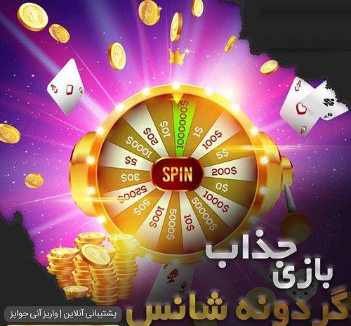 بازی چرخ شانس _ بهترین راهنمای شرط بندی چرخ شانس