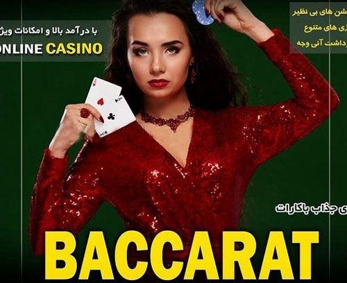 نحوه بازی Baccarat زنده _بازی با کارت اکنون بازی را بصورت آنلاین شروع کنید