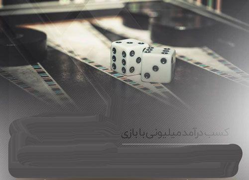 بازی تاس _ شرط بندی بازی تاس شما قطعا لذت بردن از بازی