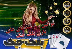 بازی بلک جک 21 | استراتژی بهینه و کاربردی بازی Blackjack