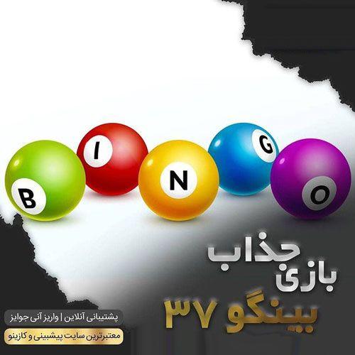 آموزش بازی بینگو _ قوانین و استراتژی آنلاین بازی بینگو