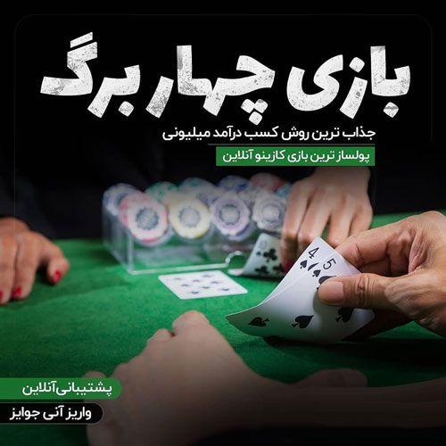 حقایقی کارت بازی شرط بندی _ بازی ها و افسانه ها و حقایق آنلاین کارت