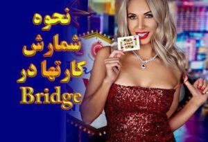 بازی Bridge نحوه شمارش کارت ها در Bridge (راهنمای راهبرد Bridge)