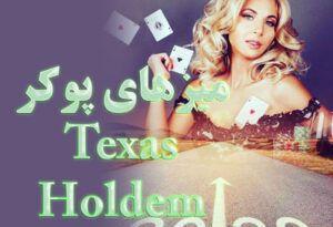 میزهای پوکر Texas Holdem انواع مختلف میز های بازی پوکر